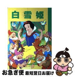 【中古】 白雪姫 / 森 はるな / 講談社 [ムック]【ネコポス発送】