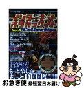 【中古】 インターネット オタカラサイト COLLECTION Vol.4 / メディア・クライス / メディア・クライス [ムック]【ネコポス発送】