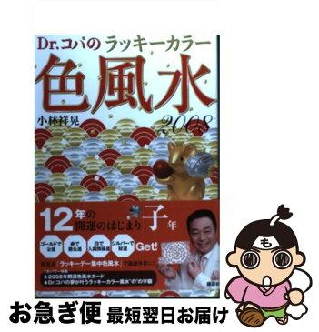 【中古】 Dr.コパのラッキーカラー色風水 2008 / 小林 祥晃 / 講談社 [ムック]【ネコポス発送】
