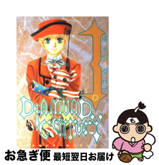 コミック, 新書館 WINGS C  Diamond century 3 ,