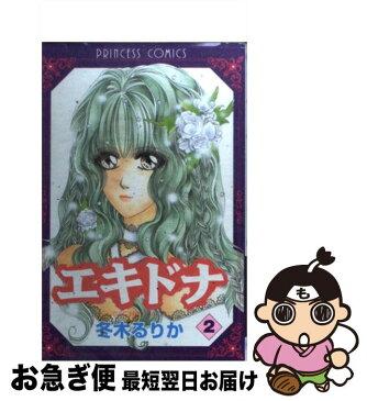 【中古】 エキドナ 2 / 冬木 るりか / 秋田書店 [コミック]【ネコポス発送】
