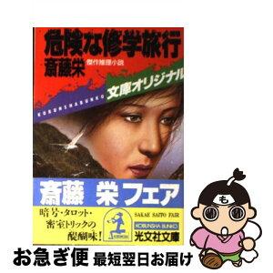 [Used] Dangerous school excursion Masterpiece Mystery novel / Sakae Saito / Kobunsha [Bunko] [Nekoposu ships]