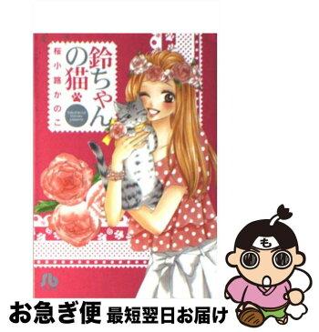 【中古】 鈴ちゃんの猫 / 桜小路 かのこ / 小学館 [文庫]【ネコポス発送】