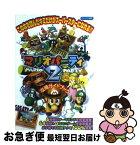 【中古】 マリオパーティ2攻略ガイドブック Nintendo 64 / ティーツー出版 / ティーツー出版 [単行本]【ネコポス発送】