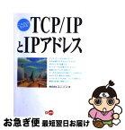 【中古】 これならわかるTCP/IPとIPアドレス / ユニゾン / ディーアート [単行本]【ネコポス発送】