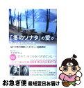 【中古】 「冬のソナタ」の愛がもっとわかる本 ドラマの奥の韓国的メンタリティーを徹底解剖! / 市吉 則浩 / 二見書房 [単行本]【ネコポス発送】