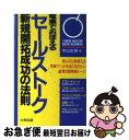 【中古】 電車でおぼえるセールストーク新規開拓成功の法則 読...