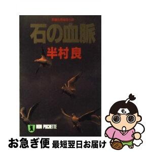 [Used] Stone Blood Feature Feature Mysterious Novel / Ryo Hanmura / Shodensha [Bunko] [Nekoposu]