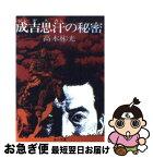 【中古】 成吉思汗の秘密 / 高木 彬光 / KADOKAWA [文庫]【ネコポス発送】