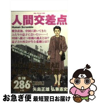【中古】 人間交差点 餓鬼 / 矢島 正雄 / 小学館 [ムック]【ネコポス発送】