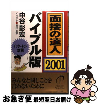 【中古】 面接の達人 2001 バイブル版 / 中谷 彰宏 / ダイヤモンド社 [単行本]【ネコポス発送】