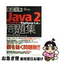 【中古】 徹底攻略Java2プログラマ問題集 Platform 1.4対応 / 八木 裕乃 / インプレス [単行本]【ネコポス発送】