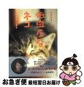 【中古】 低血圧なネコ / 渡辺 真理 / 弘済出版社 [単行本]【ネコポス発送】