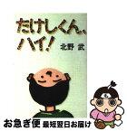 【中古】 たけしくん、ハイ! / 北野 武 / 太田出版 [単行本]【ネコポス発送】