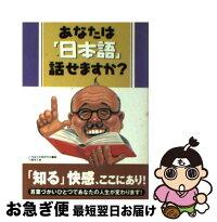 【中古】あなたは「日本語」話せますか?/21世紀日本語研究会[文庫]