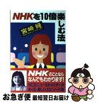 【中古】 NHKを10倍楽しむ法 / 宮崎 緑 / 講談社 [単行本]【ネコポス発送】