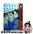 【中古】 最後のドアを閉めろ! 2 / 山田 ユギ / ビブロス [コミック]【ネコポス発送】
