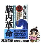 【中古】 脳内革命 2 / 春山 茂雄 / サンマーク出版 [単行本]【ネコポス発送】