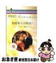 もったいない本舗 お急ぎ便店で買える「【中古】 結婚相手は最高? / ペニー ジョーダン / ハーレクイン [新書]【ネコポス発送】」の画像です。価格は279円になります。