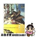 【中古】 毒姫 2 / 三原 ミツカズ / 朝日ソノラマ [コミック]【ネコポス発送】