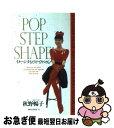 【中古】 Pop, step, shape! イメージするだけでやせる! / 秋野 暢子 / ロングセラーズ [新書]【ネコポス発送】