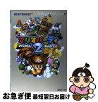 【中古】 マリオパーティ2 任天堂公式ガイドブック Nintendo 64 / 小学館 / 小学館 [ムック]【ネコポス発送】