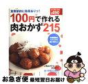【中古】 100円で作れる肉おかず215レシピ 食費節約に効果ありっ!! / 学研 / 学研 [ムック]【ネコポス発送】