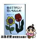 もったいない本舗 お急ぎ便店で買える「【中古】 会えてうれしい花いちもんめ / 神津 カンナ / 集英社 [文庫]【ネコポス発送】」の画像です。価格は328円になります。