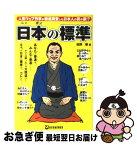 【中古】 日本の標準 人気ウェブ作家が徹底調査した日本人の真の姿!? / 佐野 祭 / 21世紀BOX [単行本]【ネコポス発送】