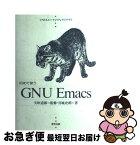 【中古】 初めて使うGNU Emacs / 宮城 史朗 / 啓学出版 [単行本]【ネコポス発送】