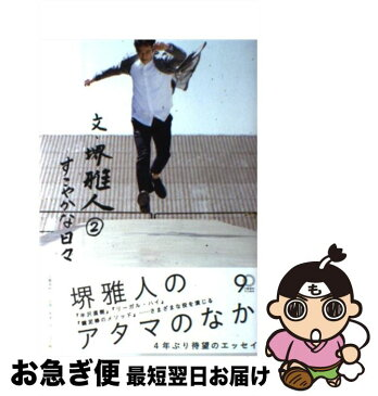 【中古】 文・堺雅人 2 / 堺 雅人 / 文藝春秋 [単行本]【ネコポス発送】