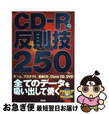 【中古】 CDーRの反則技250 全てのデータを吸い出して焼く / 宝島社 / 宝島社 [ムック]【ネコポス発送】