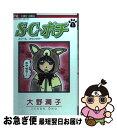 【中古】 S・C・ポチ 1 / 大野 潤子 / 小学館 [コミック]【ネコポス発送】