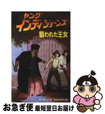【中古】 ヤング・インディ・ジョーンズ 5 / レス マーティン / 偕成社 [新書]【ネコポス発送】