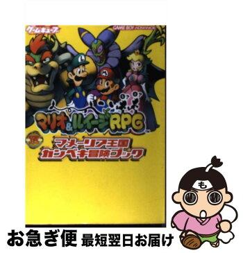 【中古】 マリオ&ルイージRPGマメーリア王国カンペキ冒険ブック Game boy advance / メディアワークス / メディアワークス [単行本]【ネコポス発送】