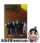 【中古】 コサキンの4548(ヨンゴーヨンハチ) 小堺一機・関根勤 / TBSラジオ / 興陽館 [単行本]【ネコポス発送】