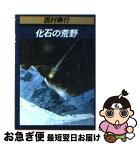 【中古】 化石の荒野 / 西村 寿行 / KADOKAWA [文庫]【ネコポス発送】