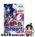 【中古】 To Heart 1 / アンソロジー / 宙出版 [コミック]【ネコポス発送】