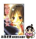 【中古】 先輩と彼女 1 / 南波 あつこ / 講談社 [コミック]【ネコポス発送】