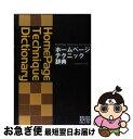 【中古】 ホームページテクニック辞典 カラー改訂版 / ComTECH...