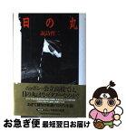 【中古】 日の丸 / 諏訪 哲二 / JICC出版局 [単行本]【ネコポス発送】