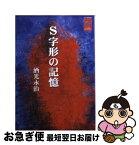 【中古】 S字形の記憶 / 酒光 永治 / 彩図社 [文庫]【ネコポス発送】
