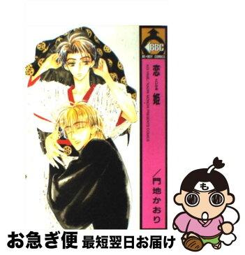 【中古】 恋姫 / 門地 かおり / ビブロス [コミック]【ネコポス発送】
