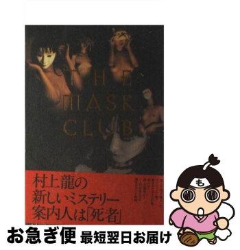 【中古】 The mask club / 村上 龍 / メディアファクトリー [単行本]【ネコポス発送】