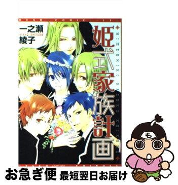 【中古】 姫式家族計画 / 一之瀬 綾子 / 新書館 [コミック]【ネコポス発送】