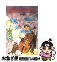 【中古】 セロひきのゴーシュ / 宮沢 賢治 / ポプラ社 [新書]【ネコポス発送】