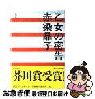 【中古】 乙女の密告 / 赤染 晶子 / 新潮社 [ハードカバー]【ネコポス発送】