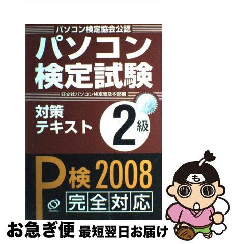 【中古】 パソコン検定試験対策テキスト2級 Windows XP/Vista対応 〔2008〕 / 旺文社パソコン検定普及本部 / 旺文社 [単行本]【ネコポス発送】