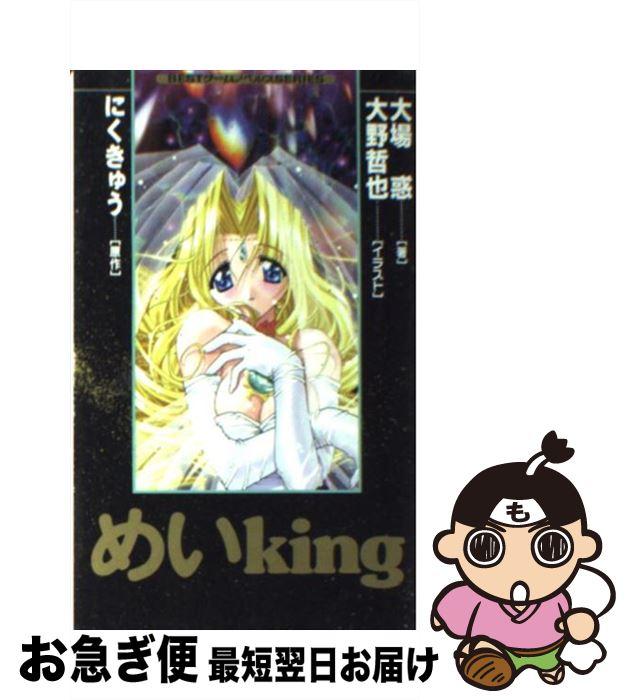 本・雑誌・コミック, その他  king ,
