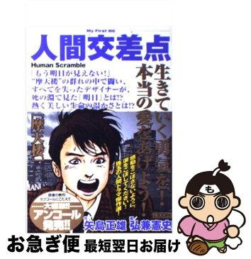 【中古】 人間交差点 摩天楼 / 矢島 正雄 / 小学館 [ムック]【ネコポス発送】